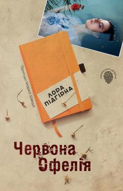 Червона Офелія - фото книги