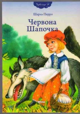 Книга Червона шапочка