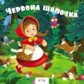 Червона шапочка - фото обкладинки книги