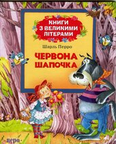 Червона шапочка. Книги з великими літерами - фото обкладинки книги