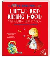 Червона Шапочка. Моя перша бібліотечка англійською - фото обкладинки книги