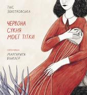 Червона сукня моєї тітки - фото обкладинки книги