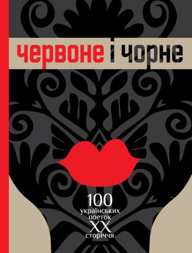 Книга Червоне і чорне