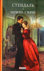 Червоне і чорне - фото обкладинки книги