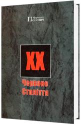 Червоне Століття - фото обкладинки книги