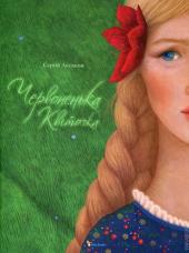 Червоненька квіточка - фото обкладинки книги
