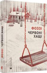 Червоні хащі - фото обкладинки книги