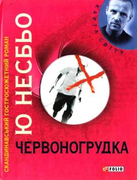 Червоногрудка - фото книги