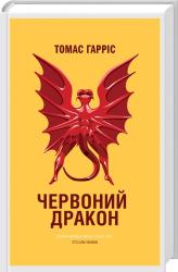 Червоний Дракон - фото обкладинки книги