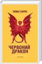 Книга Червоний Дракон