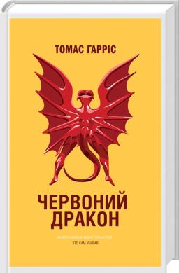 Червоний Дракон - фото книги