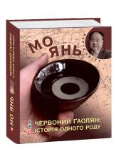 Червоний ґаолян: історія одного роду - фото обкладинки книги
