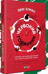 Червоний годинник - фото обкладинки книги