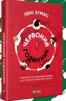 Червоний годинник - фото книги