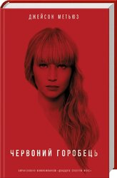 Червоний горобець - фото обкладинки книги