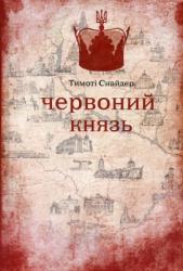 Червоний князь - фото обкладинки книги