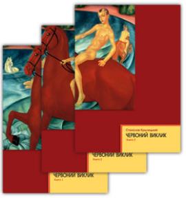 Червоний виклик - фото книги