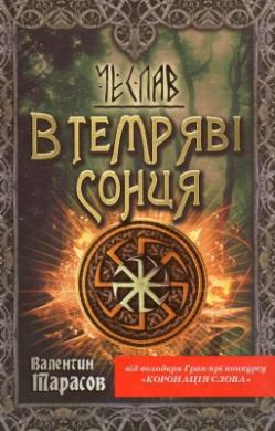 Чеслав. В темряві сонця - фото книги