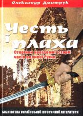 Честь і плаха - фото обкладинки книги