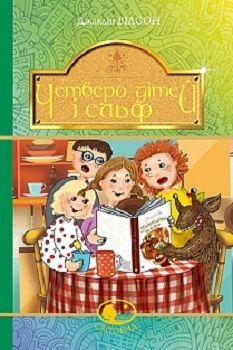 """Четверо дітей та Ельф. Серія """"Світовид"""" - фото книги"""