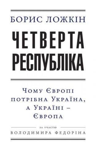 Книга Четверта республіка