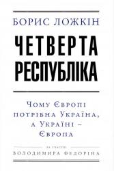 Четверта республіка. Чому Європі потрібна Україна, а Україні - Європа - фото обкладинки книги