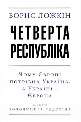 Четверта республіка. Чому Європі потрібна Україна, а Україні - Європа - фото книги