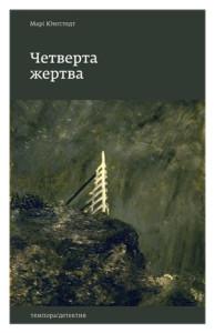 Книга Четверта жертва