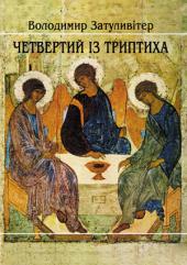 Четвертий із триптиха - фото обкладинки книги