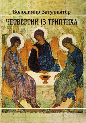 Книга Четвертий із триптиха