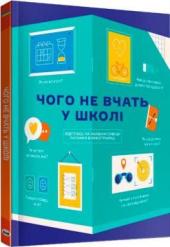 Чого не вчать у школі. Відповіді на найважливіші питання в інфографіці - фото обкладинки книги
