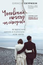 Чоловічий погляд на стосунки - фото обкладинки книги