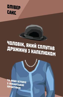 Чоловік, який сплутав дружину з капелюхом, та інші історії з лікарської практики - фото книги