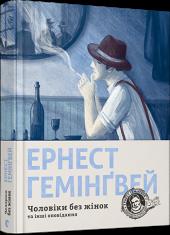 Чоловіки без жінок та інші оповідання - фото обкладинки книги