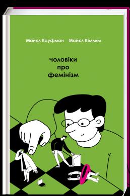 Чоловіки про фемінізм - фото книги