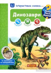Чому? Чого? Навіщо? Динозаври. Інтерактивна книжка - фото обкладинки книги