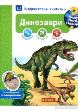 Чому? Чого? Навіщо? Динозаври. Інтерактивна книжка - фото книги