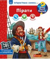 Чому? Чого? Навіщо? Пірати. Інтерактивна книжка - фото обкладинки книги