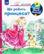 Чому? Чого? Навіщо? Що робить принцеса? - фото обкладинки книги