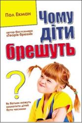 Чому діти брешуть - фото обкладинки книги