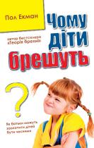 Чому діти брешуть