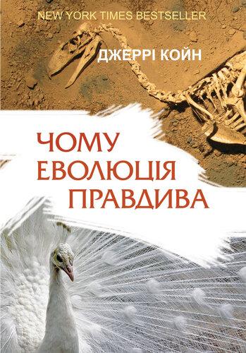 Електронна книга Чому еволюція правдива