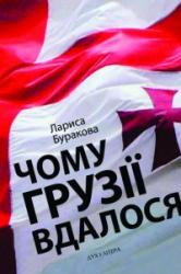 Чому Грузії вдалося - фото обкладинки книги