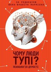 Чому люди тупі? Психологія дурості - фото обкладинки книги
