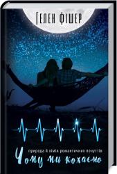 Чому ми кохаємо: природа й хімія романтичних почуттів - фото обкладинки книги