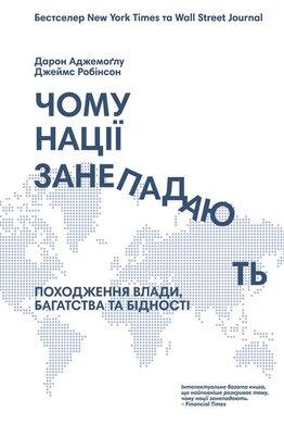 Чому нації занепадають? - фото книги