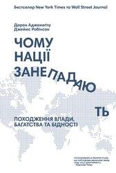 Чому нації занепадають? Походження влади, багатства і бідності - фото обкладинки книги