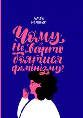 Чому не варто боятися фемінізму - фото обкладинки книги
