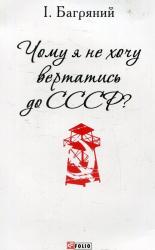 Чому я не хочу вертатись до СССР? - фото обкладинки книги