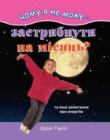 Чому я не можу застрибнути на місяць? - фото обкладинки книги
